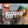 Тест-драйв подержанной Chevrolet Niva от Стиллавина