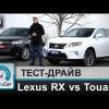 Сравнительный тест драйв Lexus RX450h и Volkswagen Touareg 3.0TDI