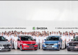 Skoda отмечает выпуск 11-миллионого автомобиля на заводе Млада Болеслава