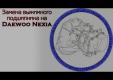 Снятие и замена выжимного подшипника Дэу Нексия