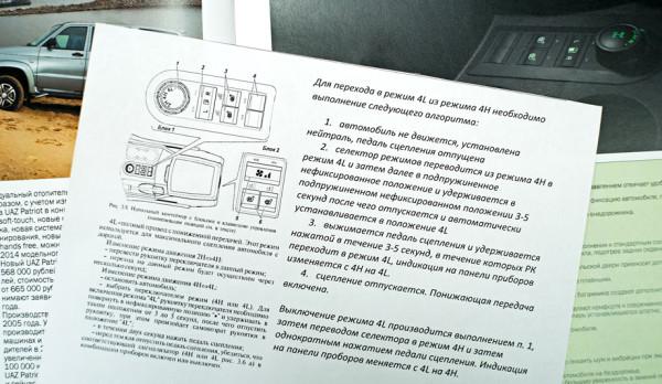 UAZ Patriot-6